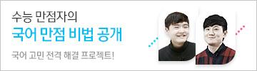 수능 만점자의<br>국어 만점 비법 공개!
